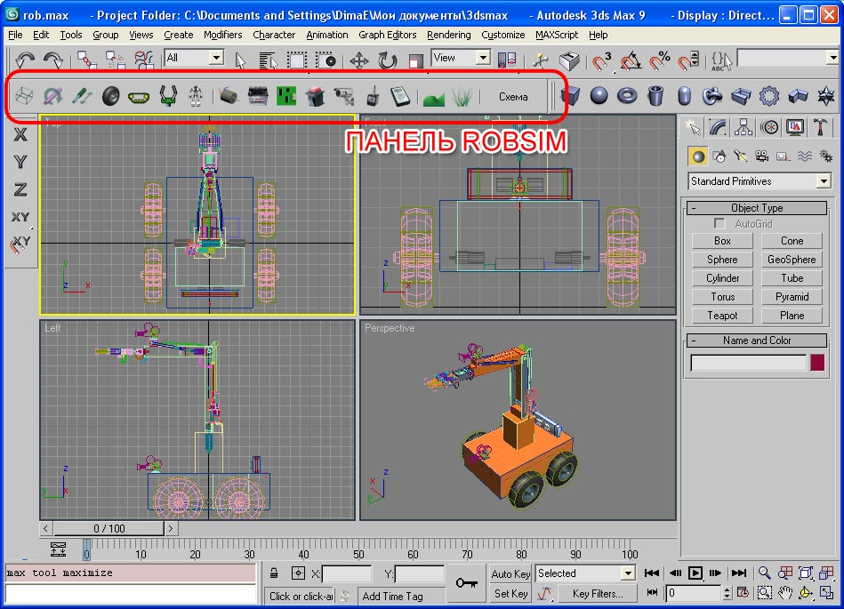 Разработка модели робота в 3D